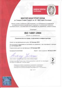 Сертификат околна среда - български_001
