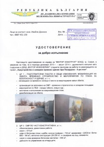 Ref_Vector-Pazardjik_001