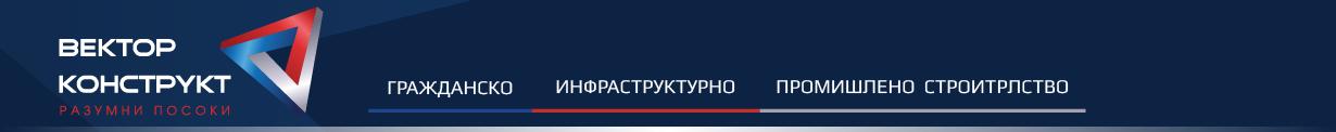 Вектор Конструкт ЕООД